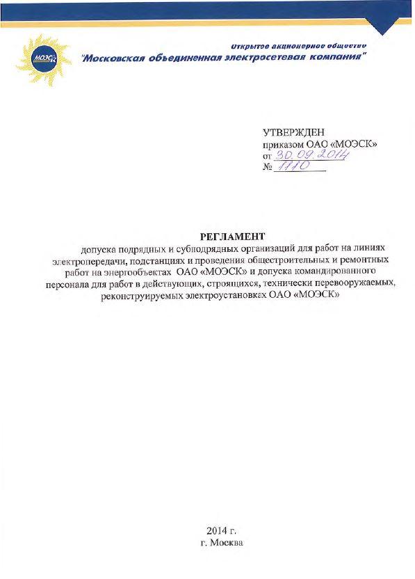 Регламент допуска на объекты МОЭСКа