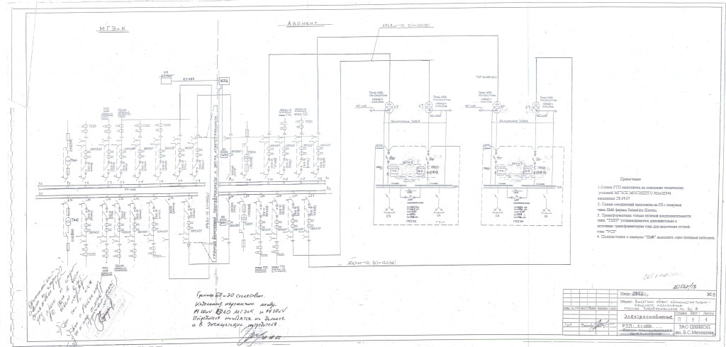 Лист 1.1 Схема РУ-10 кВ