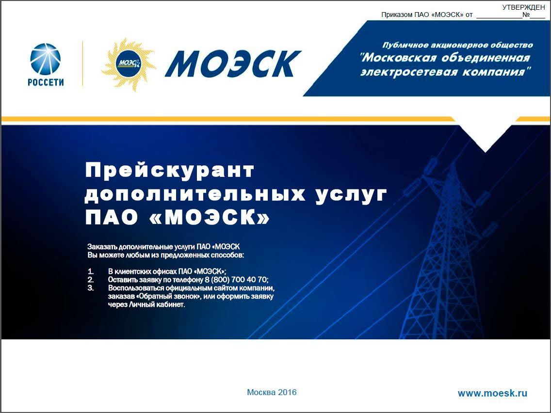 Прейскурант дополнительных услуг ПАО МОЭСК 2016г