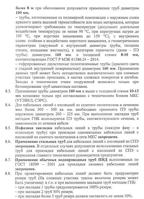 Изменения к инструкции I-Б-III. Требование к трубам ПНД