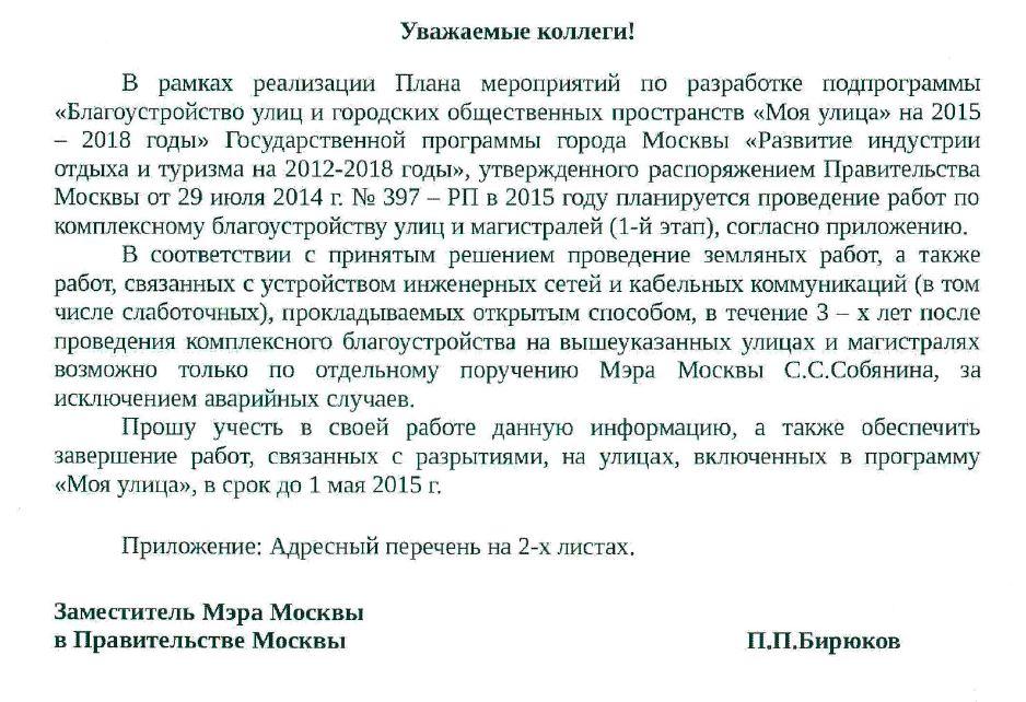 Поручение П.П. Бирюкова №18-26-465 от 14.01.2015