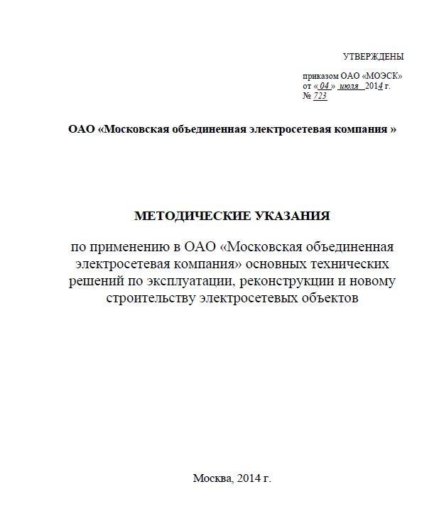 Методические указания МОЭСК по применению ОТР л.1