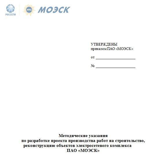 Методические указания по разработке ППР для МКС ПАО МОЭСК