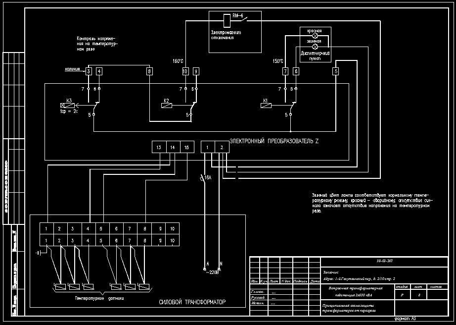 Схема тепловой защиты сухого трансформатора 630 кВА