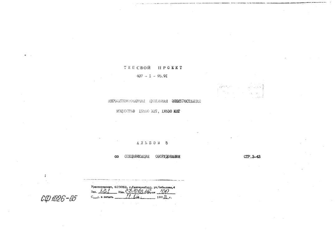 Титул 407-1-95.91. Альбом 5. Спецификация оборудования