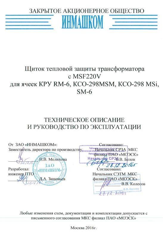 Титул ЩТЗТ с реле MSF220V Инмашком