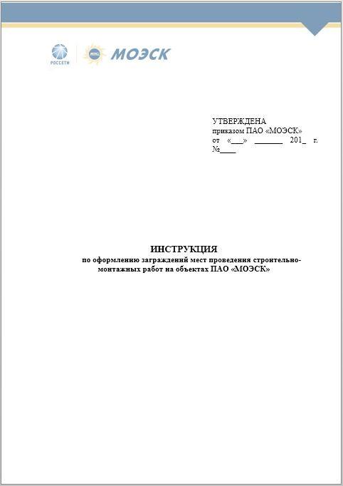Инструкция МОЭСК по оформлению ограждений_л.1