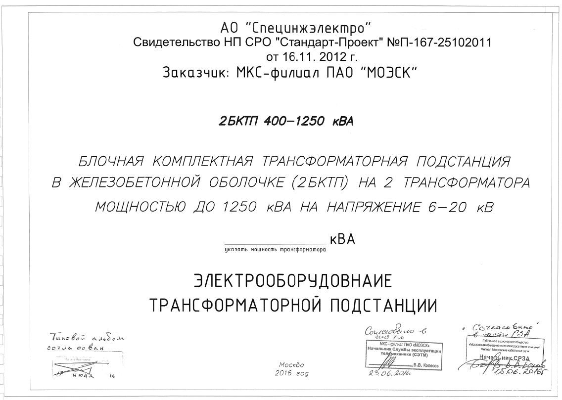 Титул 2БКТП 400-1250 кВА-ЭС. Специнжэлектро
