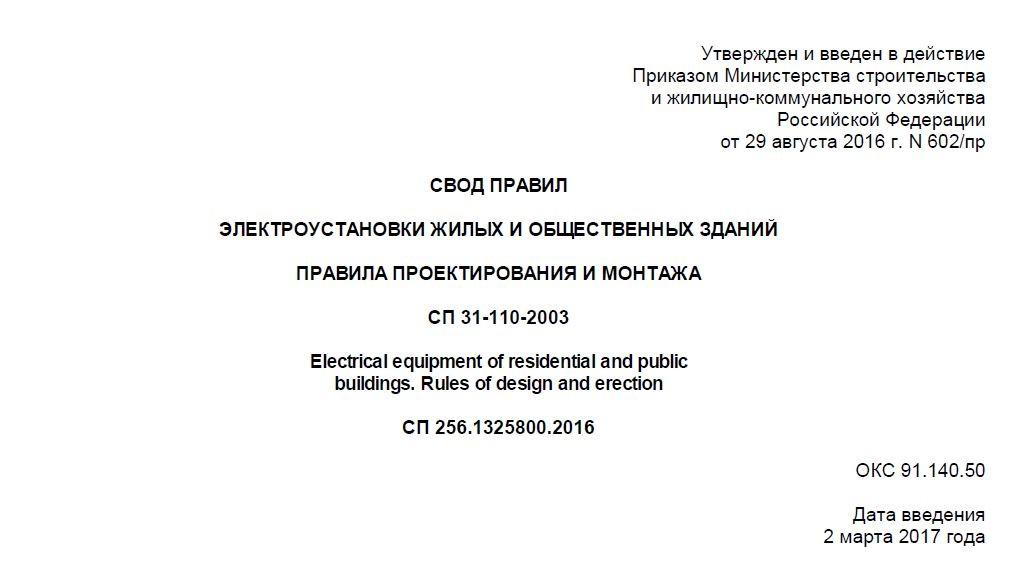 СП 256.1325800.2016