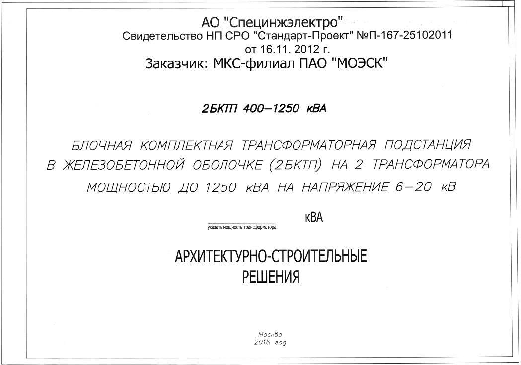 Типовой проект 2БКТП 400-1250 кВА - АР