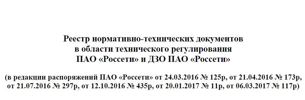 Реестр нормативно-технических документов ПАО Россети