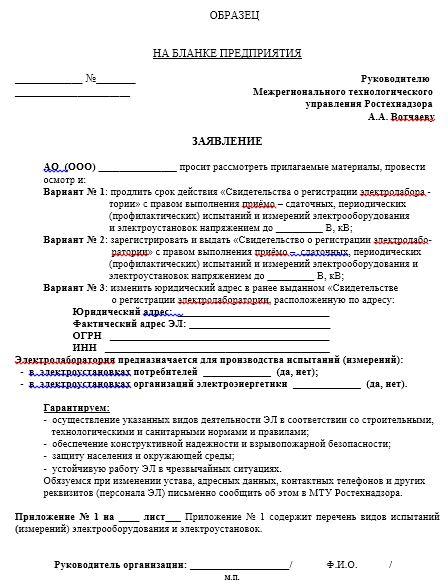 Заявление о регистрации иди продления срока действия Свительства ЭТЛ