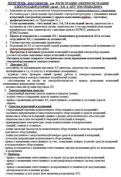 Перечень документов для регистрации электролаборатории в Ростехнадзоре