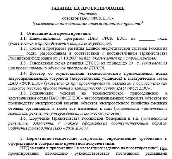 Типовое ЗНП ПАО ФСК