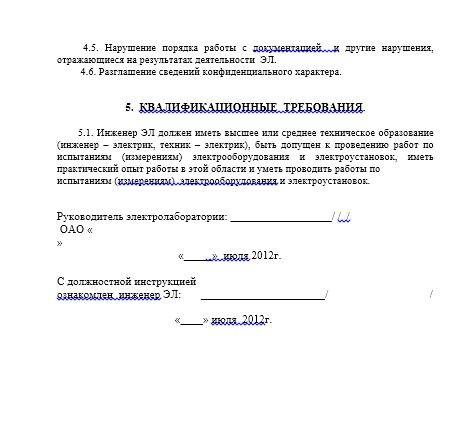 Должностная инструкция инженера ЭТЛ - Квалификационные требования