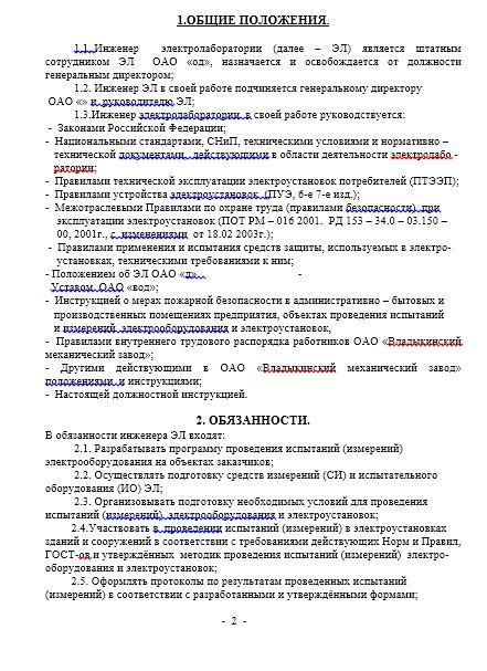 Должностная инструкция инженера ЭТЛ - Общие положения и Обязанности