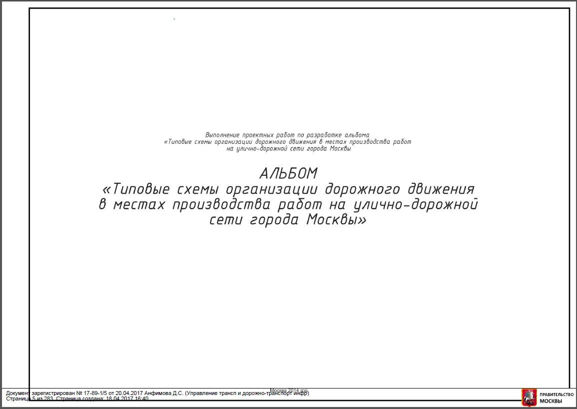 Титул Схемы организации дорожного движения в местах СМР на улицах Москва
