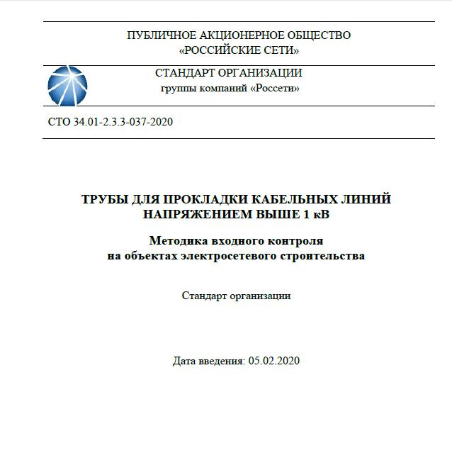 СТО 34.01-2.3.3-037-2020