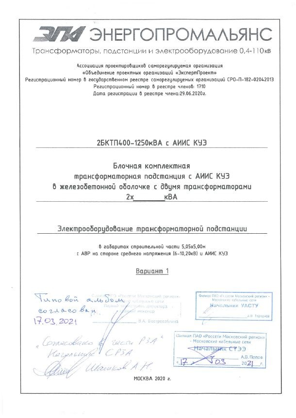 Согласования проекта 2БКТП ЭПА 5х5 ЭС