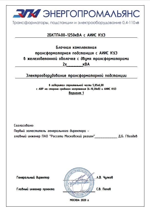 2БКТП 400-1250кВА. ЭПА. Титул